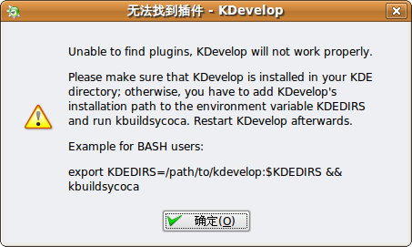 Screenshot-无法找到插件 - KDevelop.png