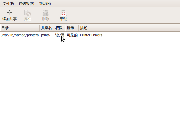 Screenshot-Samba 服务器配置.png