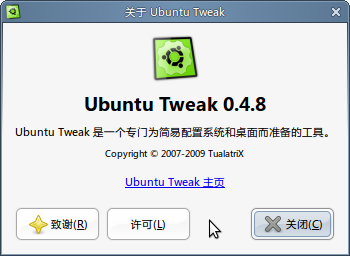 Screenshot-关于 Ubuntu Tweak.png