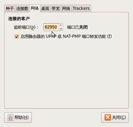 Screenshot-Transmission 首选项.png