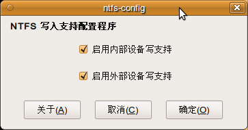 ntfs-config.png
