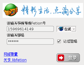 Screenshot-LibFetion.png