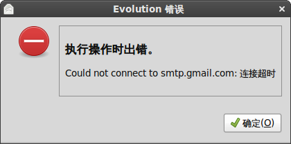 Screenshot-Evolution 错误.png