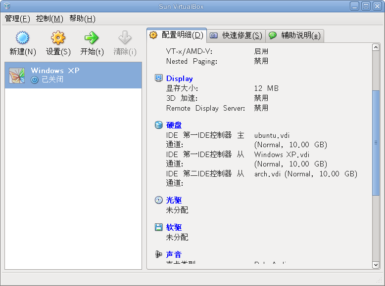 Screenshot-Sun VirtualBox.png