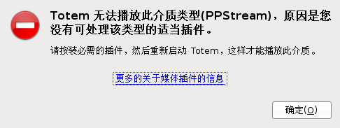 Screenshot-totem-1.png