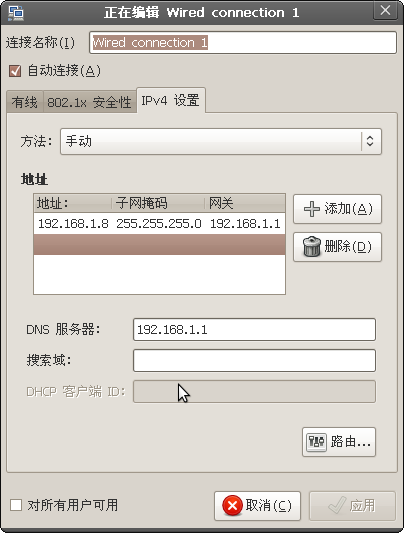 Screenshot-正在编辑 Wired connection 1.png