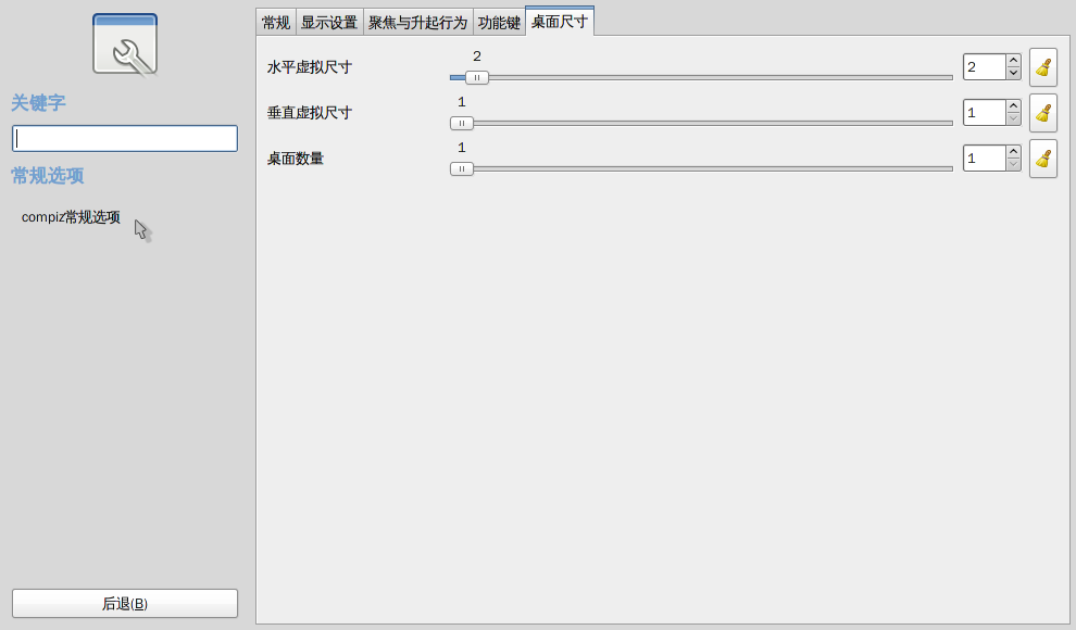 Screenshot-CompizConfig设置管理器.png