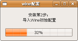 Screenshot-wine配置.png
