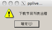 pplivelinux.png