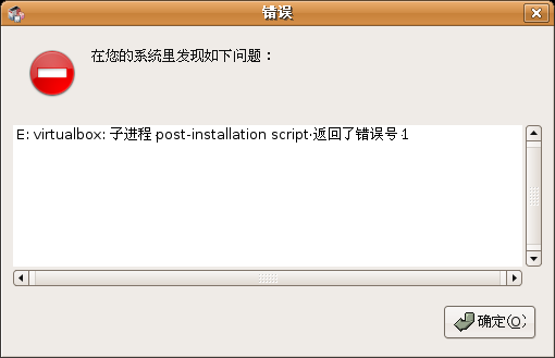 Screenshot-错误-3.png
