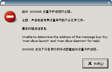 Screenshot-gnome-session.png